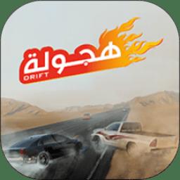 阿拉伯赛车最新版本
