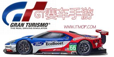 gt赛车手机版_gt赛车手机中文版_gt赛车手游