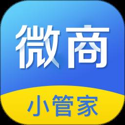 微商小管家v3.0.4 安卓版