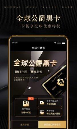 全球公爵黑卡 v1.6.2 安卓版2