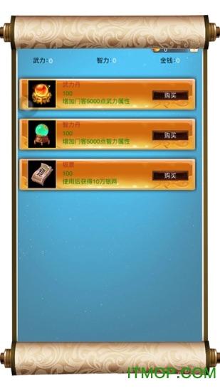 爵爷养成记苹果破解版 v2.1.0 iPhone版 0