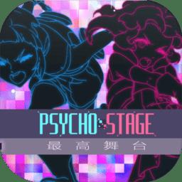 最高舞�_(Psycho Stage)