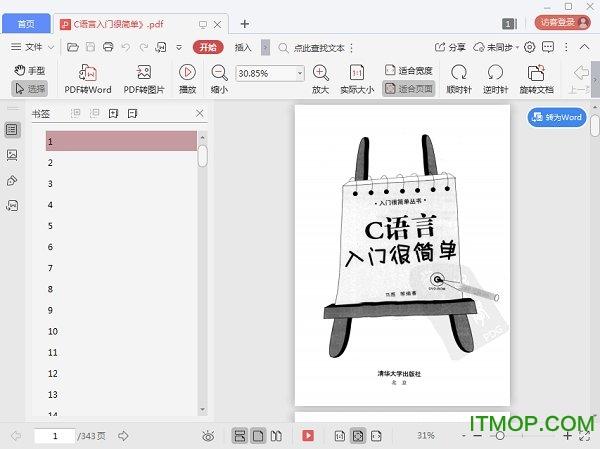 C语言入门很简单中文版 马磊高清扫描版 0