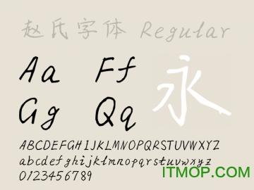 赵氏字体百家乐