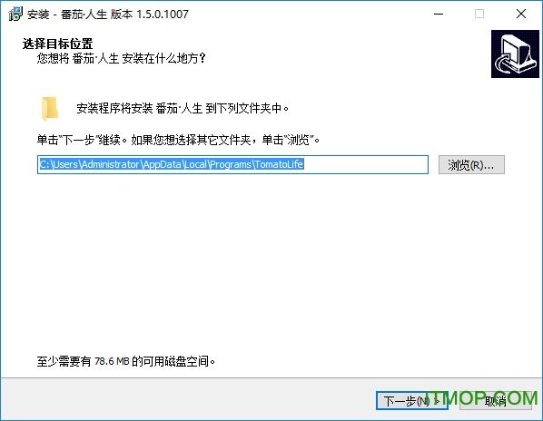 番茄人生时间管理软件 v1.5.0.1007 官方版 0