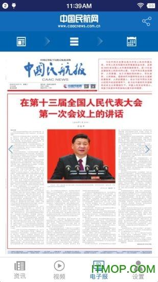中国民航报手机客户端 v1.6.2 安卓版 0