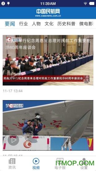 中国民航报手机客户端 v1.6.2 安卓版 1