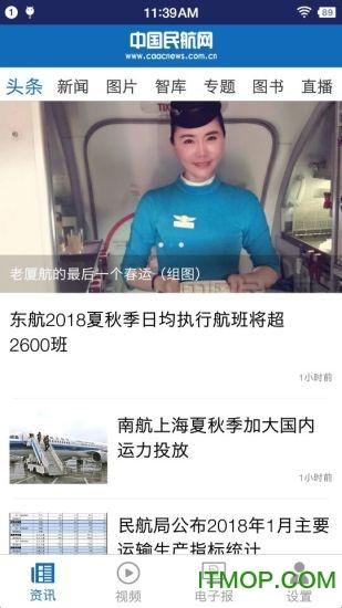 中国民航报app