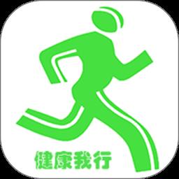 健康我行最新版v3.1.12 安卓版
