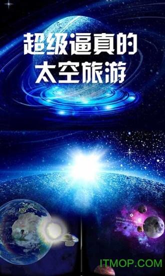 我的太空VR世界 v3.1 安卓版 3