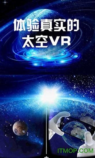 我的太空VR世界 v3.1 安卓版 0