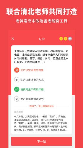 考神君高中政治 v1.0 安卓版 1