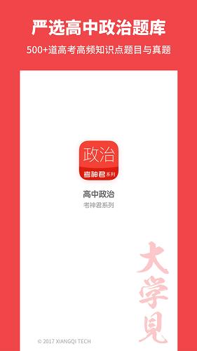 考神君高中政治 v1.0 安卓版 2