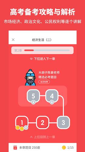 高中政治app