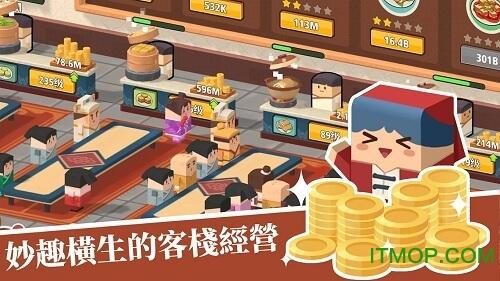 放置料理王无限元宝 v1.0.3 腾博会诚信为本版 2