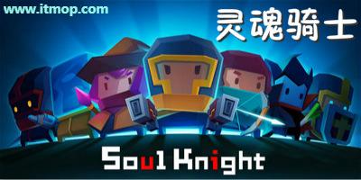 灵魂骑士游戏
