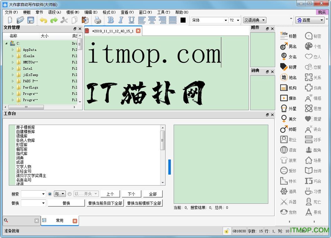 大作家自动写作软件大师版
