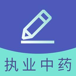 2019执业中药师题库