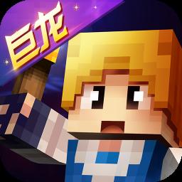 奶块巨龙之战v4.1.1.0 安卓版