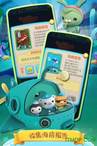 海底小纵队快乐酷跑 v1.0.6 安卓版 3