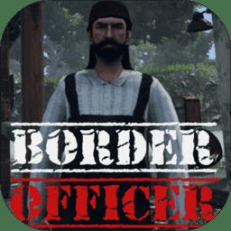 边境检察官无限钞票版