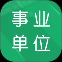 事业单位题库app免费破解版
