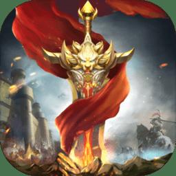 诸王之刃手游变态版v1.0.0 安卓版