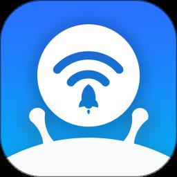 WiFi信号增强管家