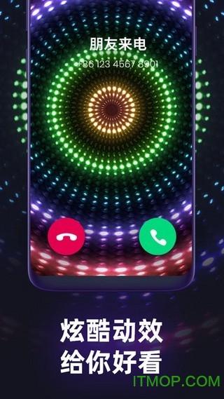 炫彩来电秀app v1.7.0 安卓版 2