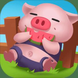 开心养猪场赚钱游福利