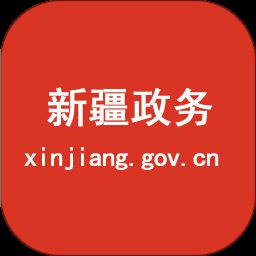 新疆政务手机版