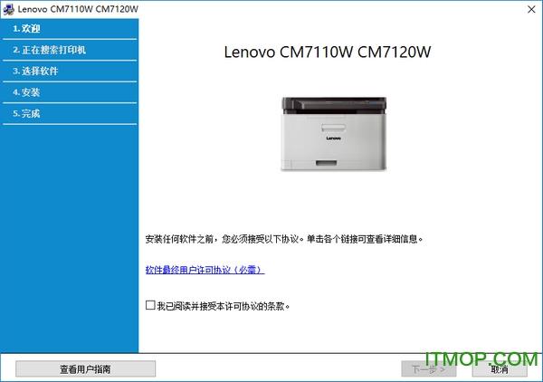�想Lenovo CM7110W打印�C��� v1.008.00 官方版 0
