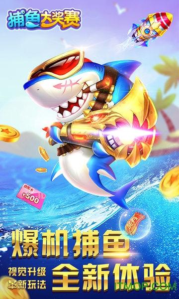 捕鱼大奖赛新春版 v2.00 安卓版1