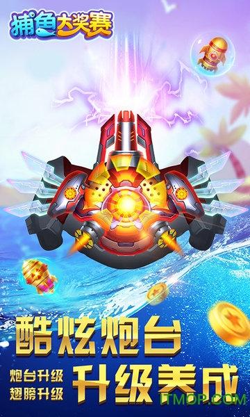 捕鱼大奖赛新春版 v2.00 安卓版2