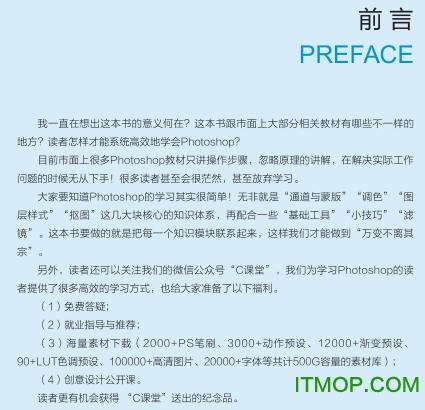 PS高手炼成记pdf下载