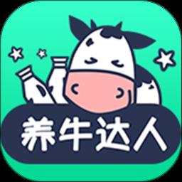 养牛达人官方app