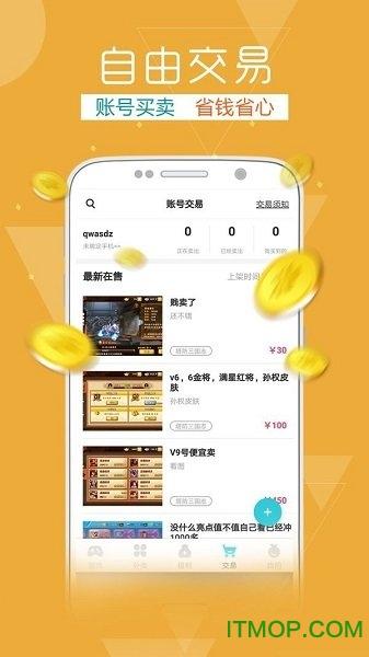 tt玩加手游平�_ v2.3.5 安卓版 0