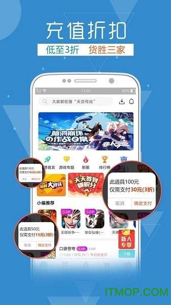 tt玩加手游平�_ v2.3.5 安卓版 2