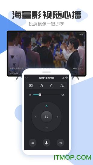 小米电视超人苹果版 v 2.0.0 iPhone版 3
