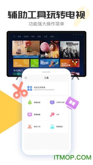 小米电视超人苹果版 v 2.0.0 iPhone版 2