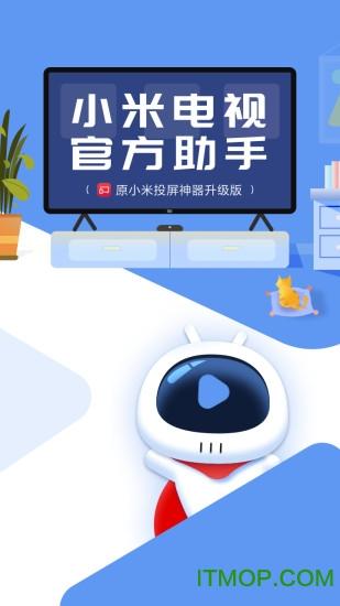 小米电视超人苹果版 v 2.0.0 iPhone版 0