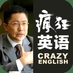李���狂英�Z�l音��典app破解版