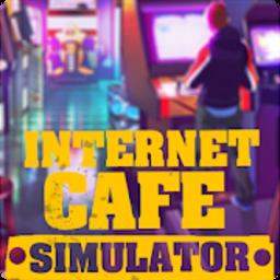 网吧老板模拟器手机版(internet cafe simulator)