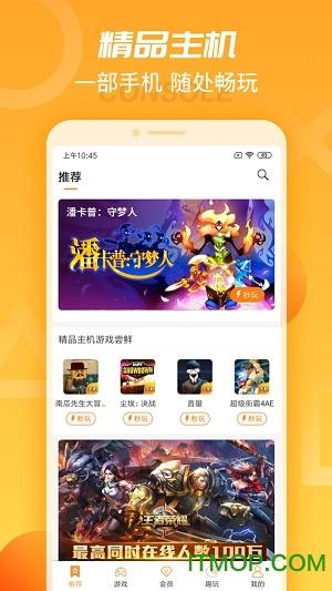 天翼云游�� v1.0.5 安卓最新版 2