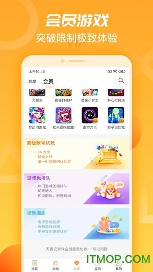 天翼云游��app
