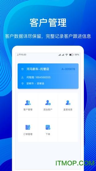 河�R云管家 v1.6.0 安卓版 3