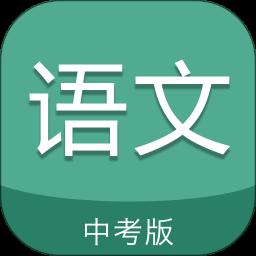 中考�Z文通