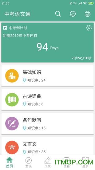 中考�Z文通 v4.5 安卓版 4