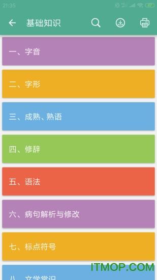 中考�Z文通 v4.5 安卓版 1
