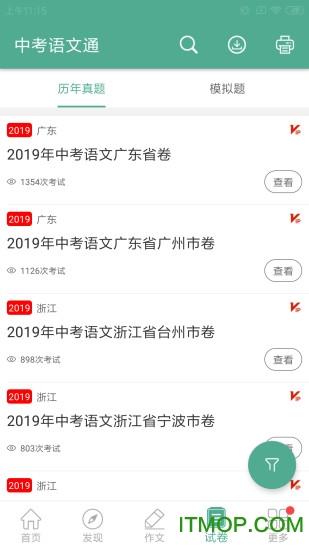 中考�Z文通app